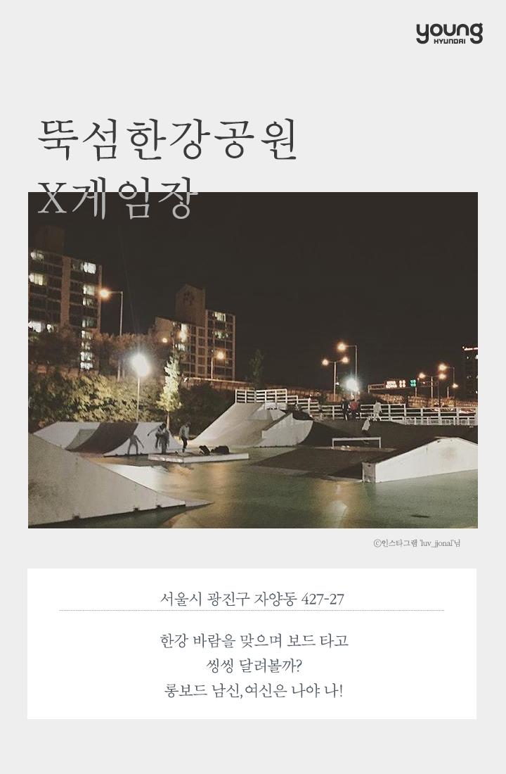영현대포스트_한강데이트2.png