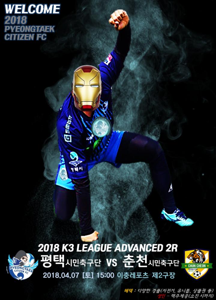 4.7홈경기_포스터.png