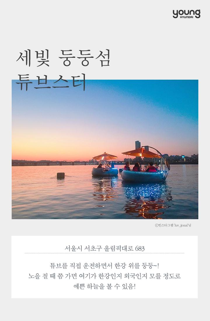 영현대포스트_한강데이트1.png