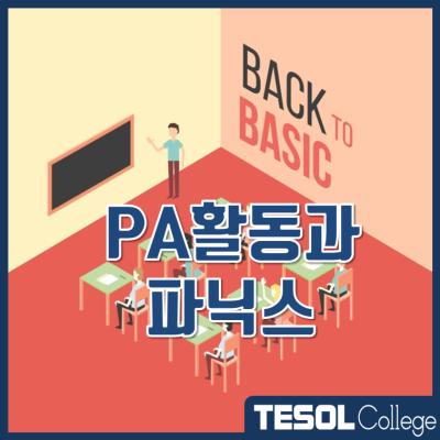 [어린이테솔자격증] Back to Basic! PA활동과 파닉스