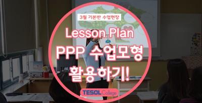 [부산어린이테솔] Lesson Plan- PPP 수업모형 활용하기