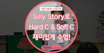 [어린이테솔자격증] Silly story로 Soft C & Hard C 수업