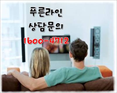 인터넷TV비교 추천: SK BTV, LGU플러스TV, KT올레TV