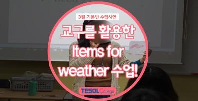 [부산테솔/어린이영어] 교구를 활용한 Items for weather 수업!