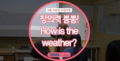 [부산테솔] 창의력이 돋보이는 How's the weather? 수업시연