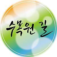 수목원길님의 프로필 사진