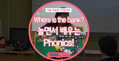 [부산테솔/영어게임] Where's the bank? 놀면서 배우는 Direction!
