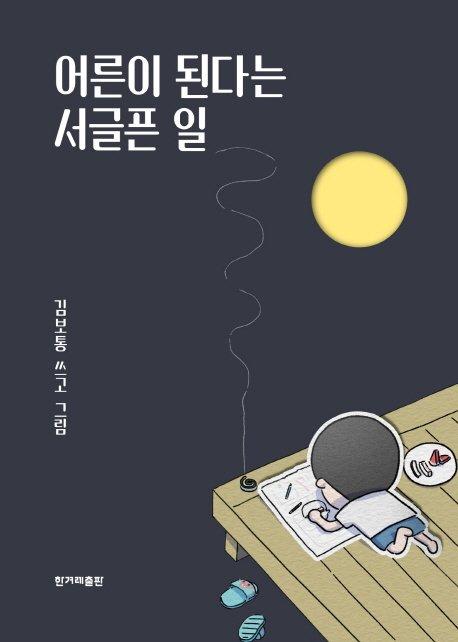 한 권은 짧아! 3권 이상, 아쉬움 없이 읽는 소설 5