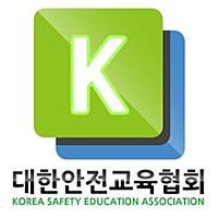 대한안전교육협회님의 프로필 사진