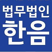 법무법인 한음님의 프로필 사진