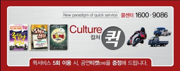 [상암동에서 구로디지털단지까지 저렴한 친절한 빠른 퀵서비스는 컬쳐퀵] 퓨전아