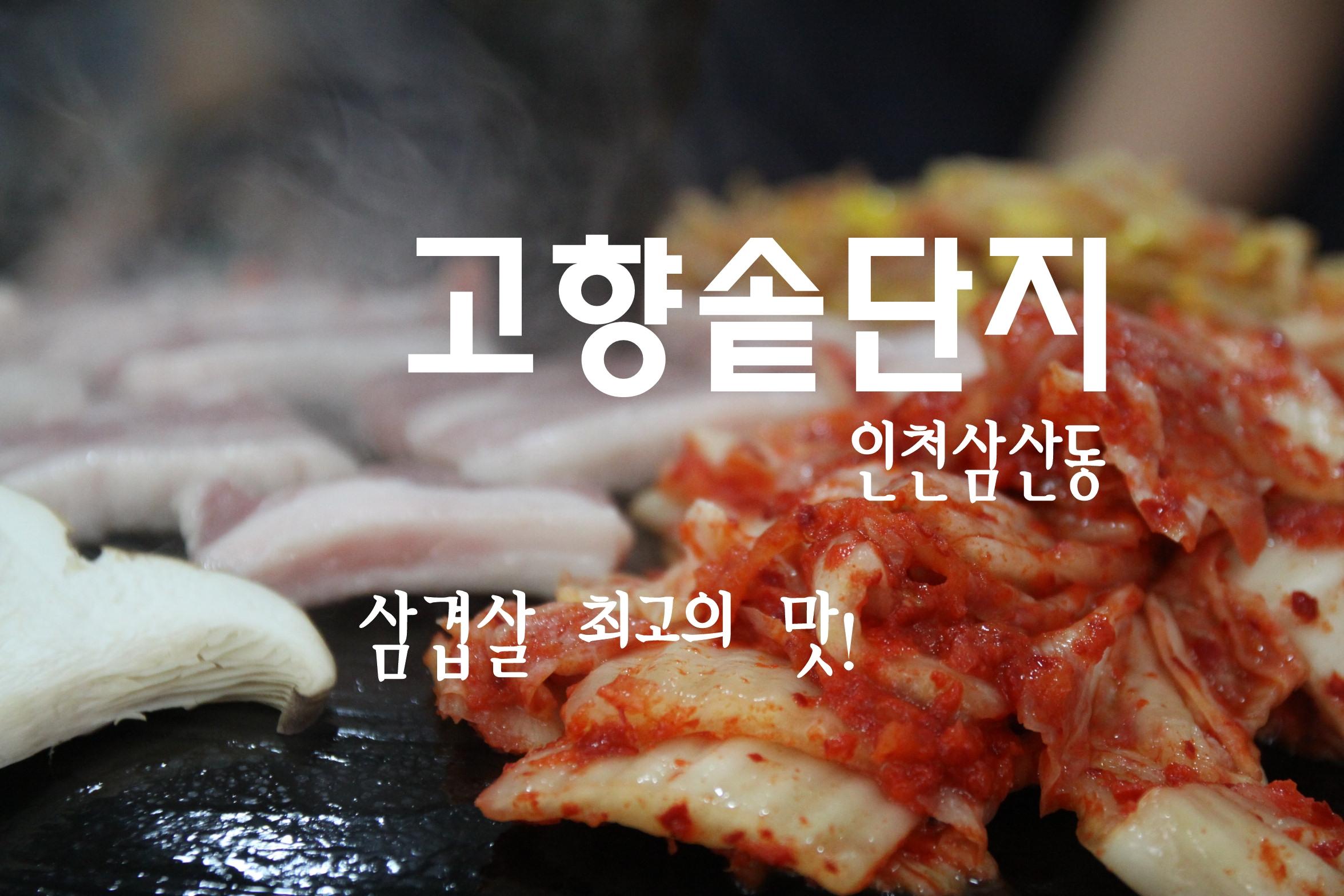인천 삼산동 고기집 고향솥단지라 오늘도 삼겹살