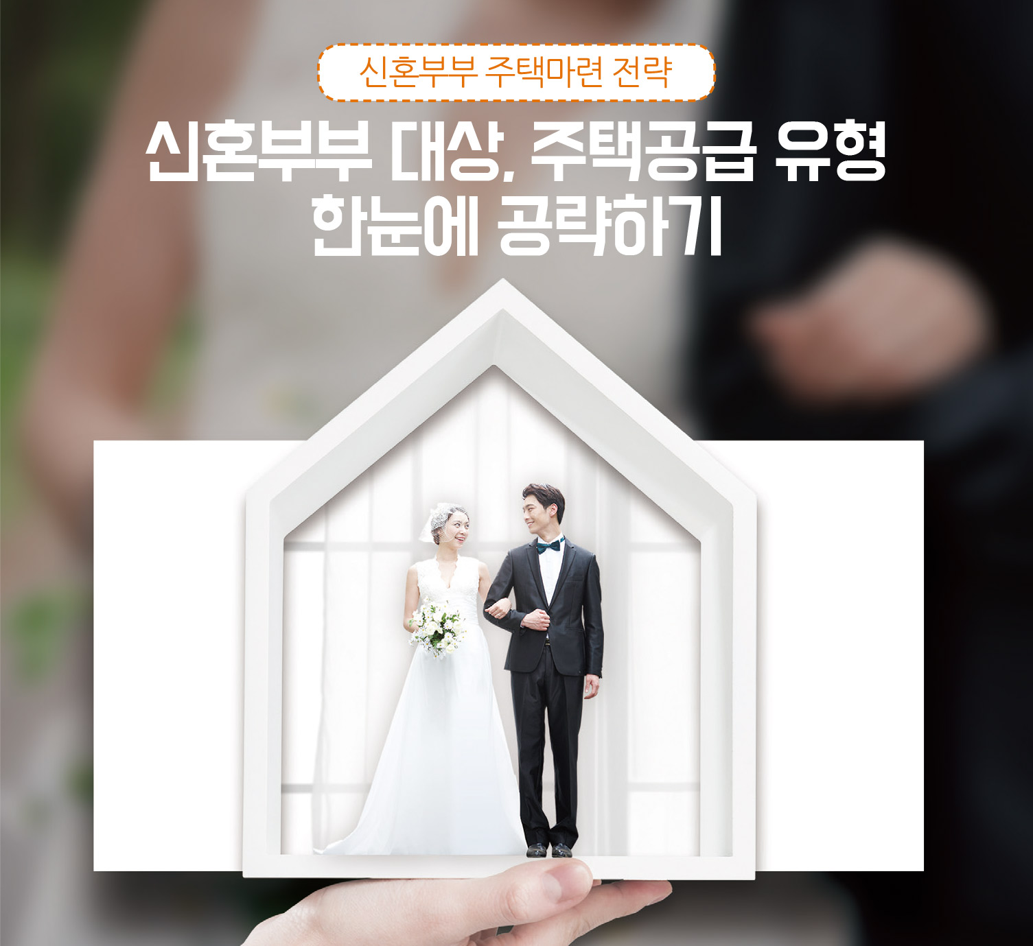 신혼부부 대상,  주택 공급 유형 한눈에 공략하기