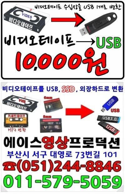 비디오 테이프 변환 업체