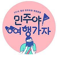 민주야 여행가자님의 프로필 사진