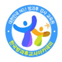 방과후교사아카데미님의 프로필 사진
