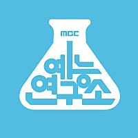 MBC예능연구소님의 프로필 사진