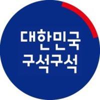 대한민국 구석구석님의 프로필 사진