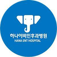 하나이비인후과병원님의 프로필 사진