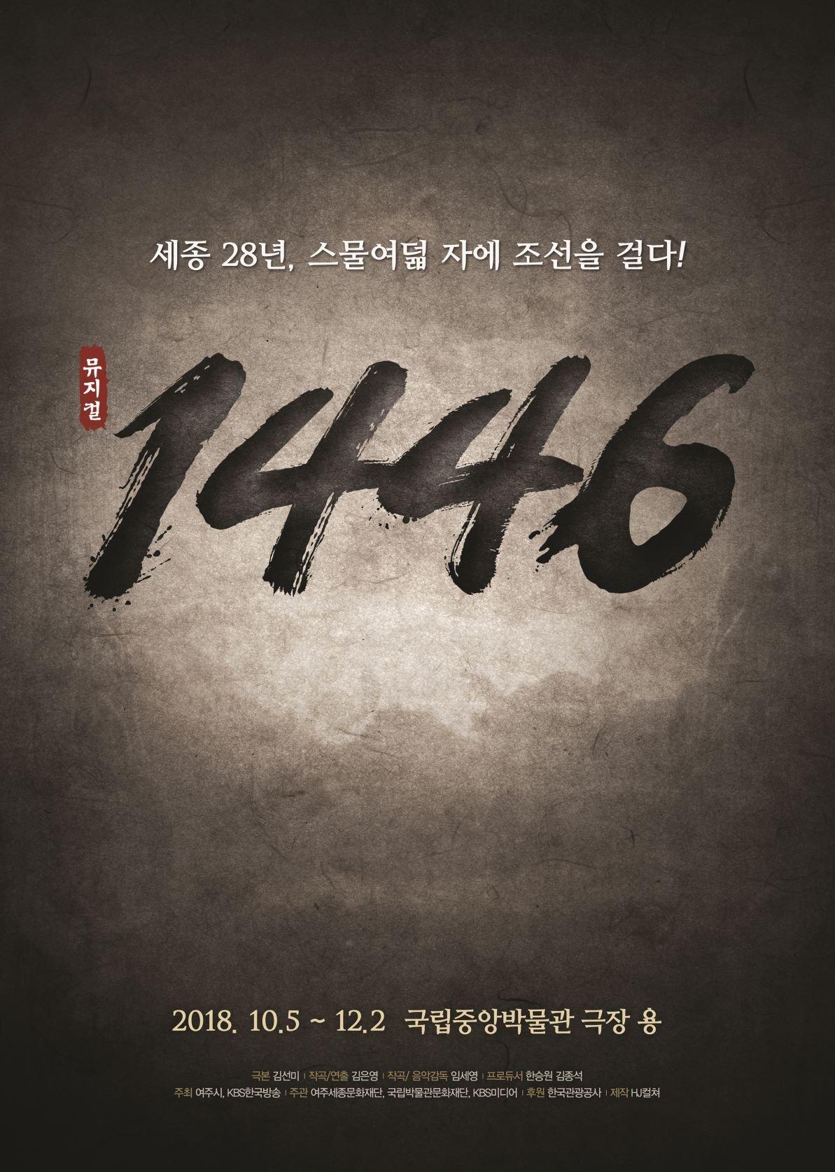 뮤지컬 <1446> 공연 초대 이벤트 ㅇ 초대 일시: 2018년 10월 6일(토) 19시 ㅇ 초대 인원: R석 10쌍 (1인 2매)