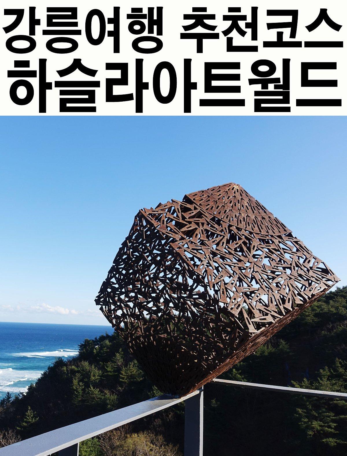 강릉여행일정 코스 가볼만한곳 / 하슬라아트월드 미술관  네이버 포스트