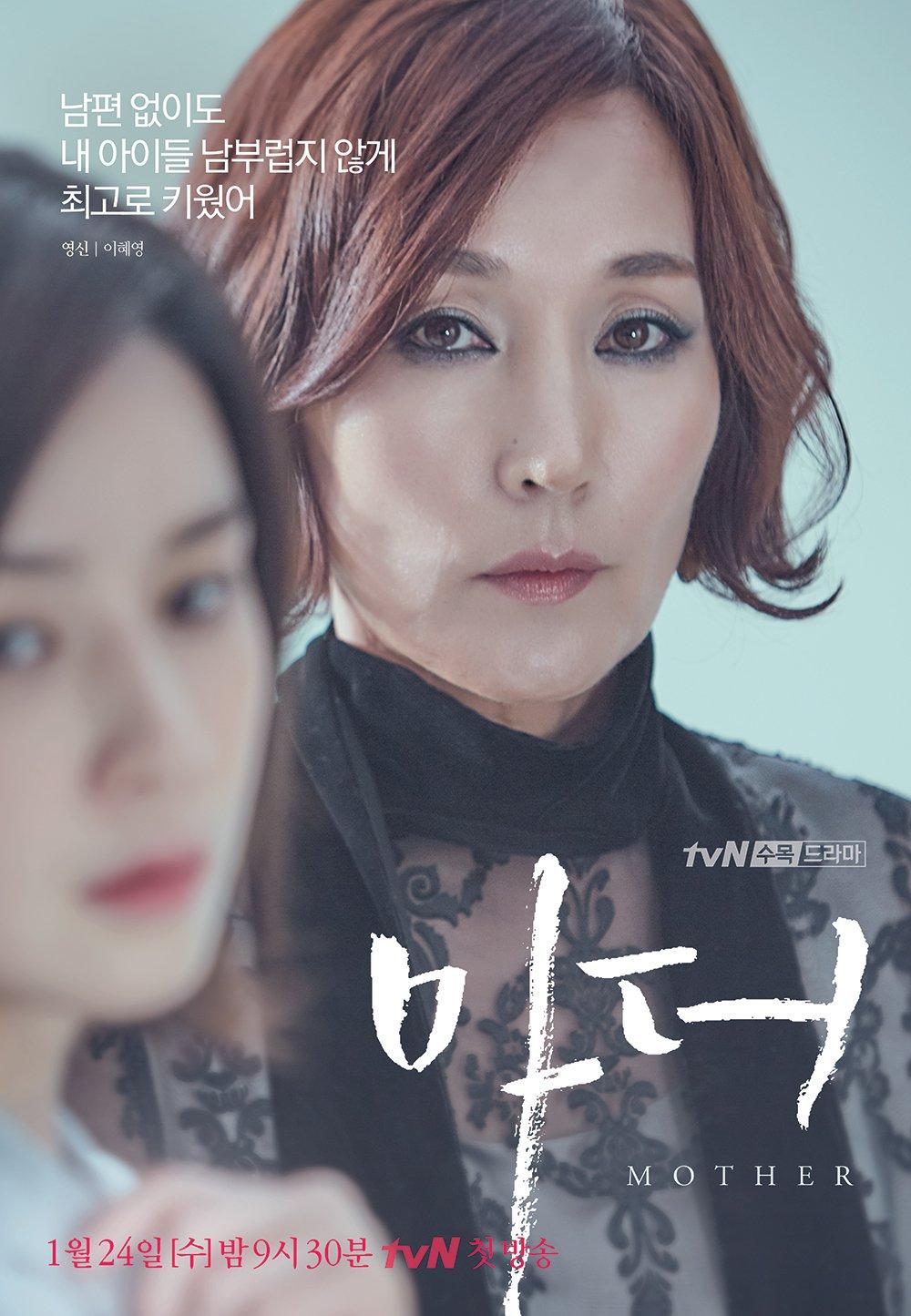 """又一部催泪+温馨韩剧 tvN《MOTHER 母亲》,由收视女王 - 李宝英诠释""""母亲""""的角色,给观众们带来温暖的安慰!"""