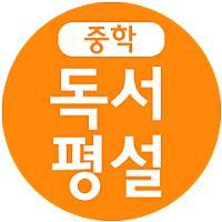 중학독서평설님의 프로필 사진