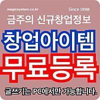 금주의신규창업정보님의 프로필 사진