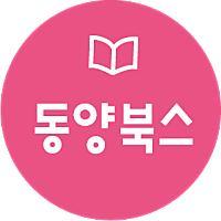 동양북스님의 프로필 사진