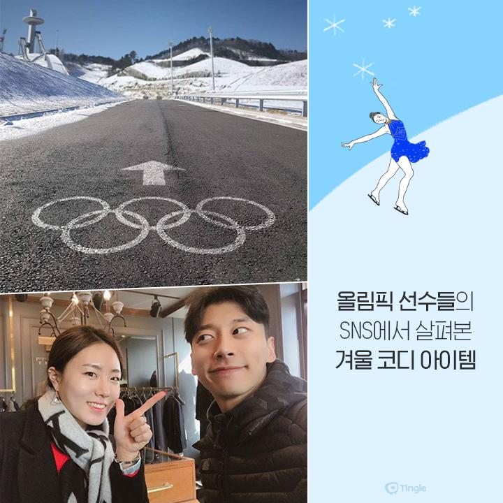 올림픽 선수들의 SNS에서 살펴본 겨울 코디 아이템!