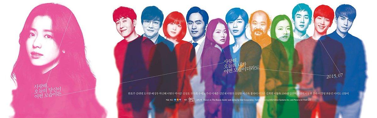 فیلم کره ای زیبایی درون