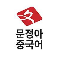 문정아중국어님의 프로필 사진