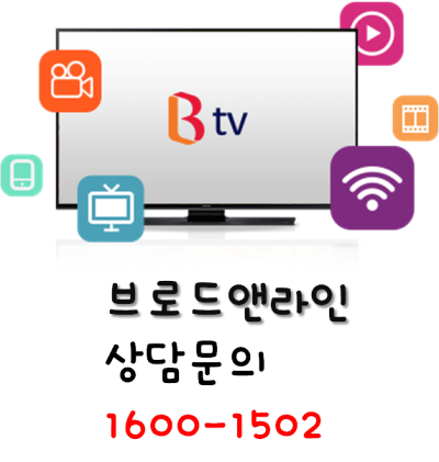SK브로드밴드TV 채널비교: BTV프라임 vs BTV스마트플러스