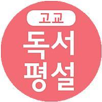 고교독서평설님의 프로필 사진