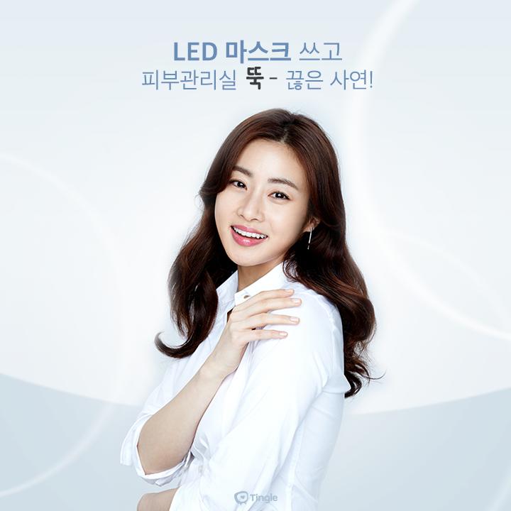 LED 마스크로 쉽게 셀프홈케어 가능!