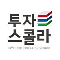 전국투자자교육협의회님의 프로필 사진