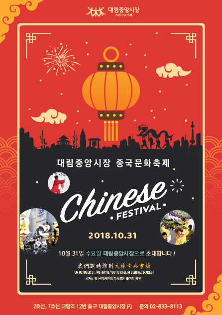 대림중앙시장 중국문화축제! 10월 서울 축제 즐기기
