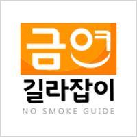 금연길라잡이님의 프로필 사진