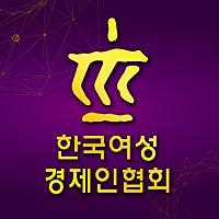한국여성경제인협회님의 프로필 사진