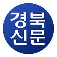 경북신문님의 프로필 사진