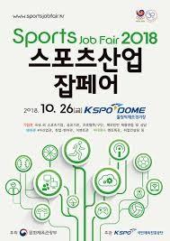 65d2190463d 스포츠 산업 취업현장의 실제, '2018 스포츠산업 잡페어' : 네이버 포스트