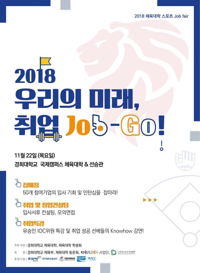 117eef6732c 경희대학교 체육대학, 오는 22일 취업박람회 '2018 우리의 미래, 취업 ...