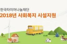 한국타이어, 사회복지시설 지원사업 실시..사회공헌 강화