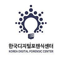 한국디지털포렌식센터님의 프로필 사진