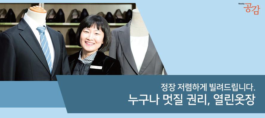 420bbc9dc71 기증 받은 정장을 필요한 사람들에게 저렴한 비용으로 대여해주는 비영리단체 열린옷장 김소령 대표예요.