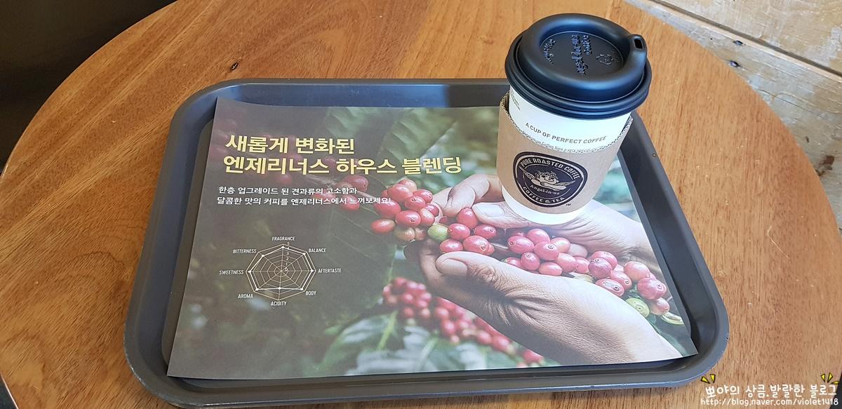 엔제리너스 커피 하우스 블렌딩 리뉴얼 오호~!