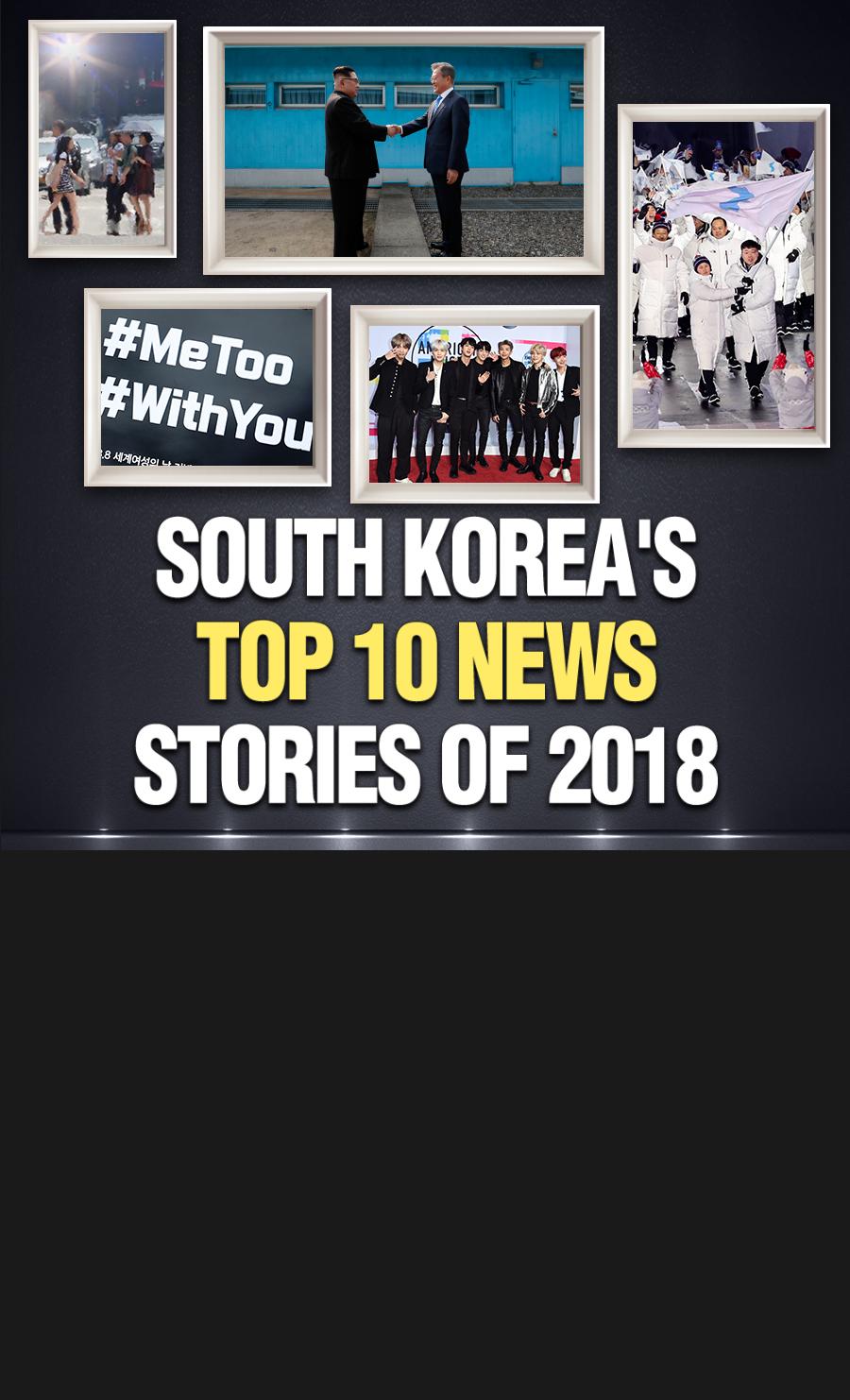 2018년  대한민국 10대 뉴스