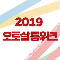 서울오토살롱님의 프로필 사진