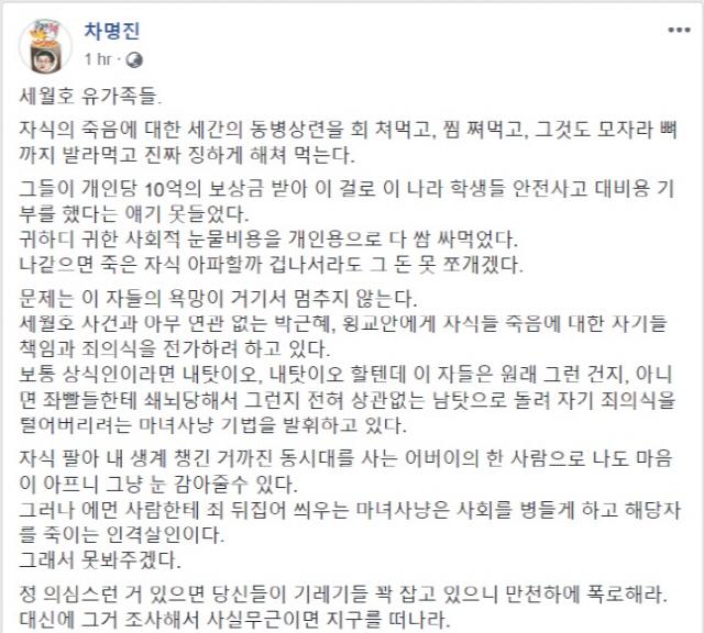 '세월호 유가족 비난' 차명진, 미투 운동엔