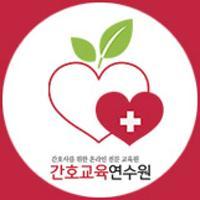 간호교육연수원님의 프로필 사진